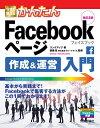 今すぐ使えるかんたん Facebookページ 作成&運営入門 改訂2版【電子書籍】[ リンクアップ【著】 ]
