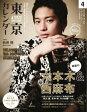 東京カレンダー 2014年4月号2014年4月号【電子書籍】