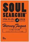 ソウル・サーチン R&Bの心を求めて vol.2 ハーヴィー・フークワ もうひとつのマーヴィン・ゲイ物語【電子書籍】[ 吉岡正晴 ]
