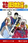 マカロニほうれん荘【電子コミックス特別編集版】 3【電子書籍】[ 鴨川つばめ ]