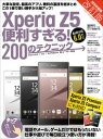 Xperia Z5便利すぎる!200のテクニック 改訂版【電子書籍】