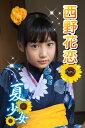夏少女 西野花恋 Part.3(Ver2.0)【電子書籍】[ 西野花恋 ]