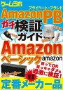 AmazonPBガチ検証ガイド【...
