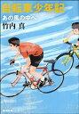 自転車少年記ーあの風の中へー【電子書籍】[ 竹内真 ]