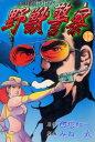 野獣警察 17【電子書籍】[ 西...