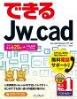 できるJw_cad【電子書籍】[ 稲葉 幸行 ]