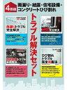 【4冊組】 雨漏り・結露・住宅設備・コンクリートひび割れ ト