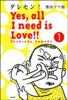 ダレセン! Yes,all I need is Love!!(分冊版) 【第1話】