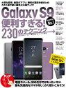 Galaxy S9便利すぎる!230のテクニック(S9+にも対応)【電子書籍】