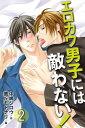 エロカワ男子には敵わない!(コミックノベル) 2【電子書籍】[ 中嶋ジ...