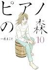 ピアノの森10巻【電子書籍】[ 一色まこと ]