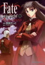 Fate/stay night(2)【電子書籍】[ 西脇 だっと ]