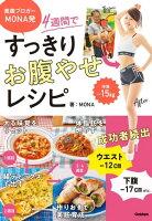 美腹ブロガーMONA発 4週間ですっきりお腹やせレシピ