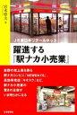躍進する『駅ナカ小売業』 : JR東日本リテールネット【電子書籍】[ 宮本惇夫 ]