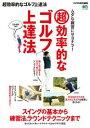 超効率的なゴルフ上達法【電子書籍】