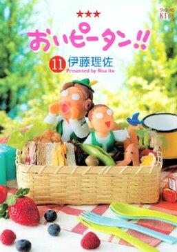 おいピータン!!11巻【電子書籍】[ 伊藤理佐 ]