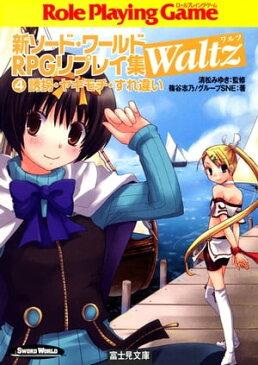 新ソード・ワールドRPGリプレイ集Waltz4 誘拐・ヤキモチ・すれ違い【電子書籍】[ 清松 みゆき ]
