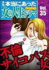 本当にあった女の人生ドラマ不倫サイコパス女 Vol.35【電子書籍】[ 伊東爾子 ]