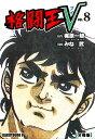 格闘王V【分冊版】8【電子書籍】...