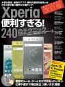 Xperia便利すぎる!240のテクニック 改訂版【電子書籍】