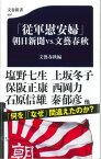 「従軍慰安婦」 朝日新聞VS.文藝春秋【電子書籍】[ 文藝春秋・編 ]
