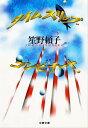 タイムスリップ・コンビナート【電子書籍】[ 笙野頼子 ] - 楽天Kobo電子書籍ストア