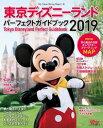 東京ディズニーランド パーフェクトガイドブック 2019【電子書籍】[ ディズニーファン編集部 ]