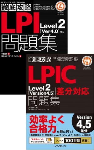 (合本)徹底攻略 LPIC Level2 問題集 [Version 4.5]差分+[Version 4.0]対応【電子書籍】[ 中島能和 ]