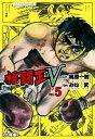格闘王V【分冊版】5【電子書籍】...