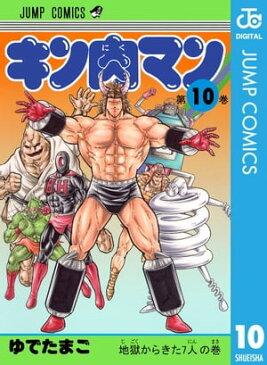 キン肉マン 10【電子書籍】[ ゆでたまご ]