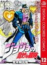 ジョジョの奇妙な冒険 第3部 カラー版 12【電子書籍】[ 荒木飛呂彦 ]
