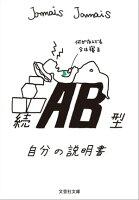 続 AB型自分の説明書