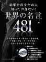 結果を出すために知っておきたい!世界の名言 481【電子書籍】[ イノベーション倶楽部 ] - 楽天Kobo電子書籍ストア