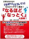 『なるほどなっとく』大辞典!【電...