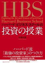 【楽天】ハーバード・ビジネス・スクールの投資の授業 [電子書籍版]