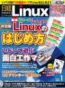 日経Linux(リナックス) 2015年 01月号 [雑誌]【電子...