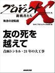 「友の死を越えて」〜青函トンネル・24年の大工事 執念の逆転劇【電子書籍】