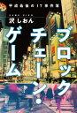 ブロックチェーン・ゲーム平成最後のIT事件簿【電子書籍】[ 沢 しおん ]