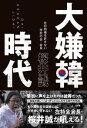 大嫌韓時代【電子書籍】[ 桜井誠 ] - 楽天Kobo電子書籍ストア