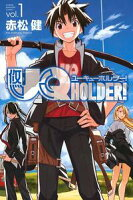 UQ HOLDER!の画像