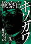 検察官キソガワ 4巻【電子書籍】[ 鈴木あつむ ]