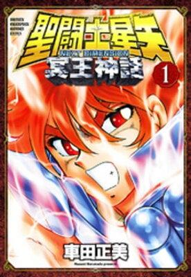 聖闘士星矢 NEXT DIMENSION 冥王神話 1【電子書籍】[ 車田正美 ]