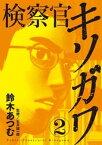 検察官キソガワ 2巻【電子書籍】[ 鈴木あつむ ]