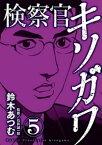 検察官キソガワ 5巻【電子書籍】[ 鈴木あつむ ]