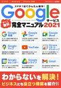 スマホ1台でかんたん操作!Googleサービス完全マニュアル2021【電子書籍】[ スタジオグリーン編集部 ]