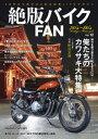 絶版バイクFAN Vol.12【電子書籍】