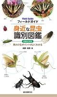 増補改訂新版 身近な昆虫識別図鑑 見わけるポイントがよくわかる