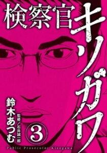 検察官キソガワ 3巻【電子書籍】[ 鈴木あつむ ]