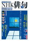 NHK 俳句 2018年9月号[雑誌]【電子書籍】