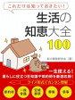 生活の知恵大全100【電子書籍】[ 能力開発研究会 ]
